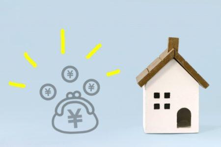 賃貸物件を安く借りる方法を知ってますか?毎月の家賃負担を節約する!